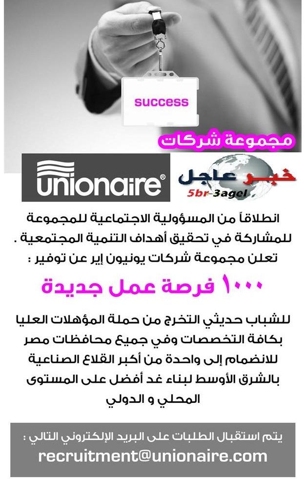 """بالاهرام - وظائف مجموعة شركات يونيون اير """" unionaire """" للشباب بالمحافظات والتقديم الكترونى"""
