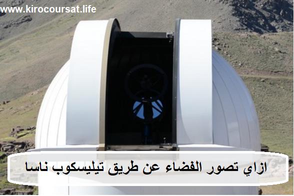 ازاي تصور الفضاء عن طريق تيليسكوب   NASA