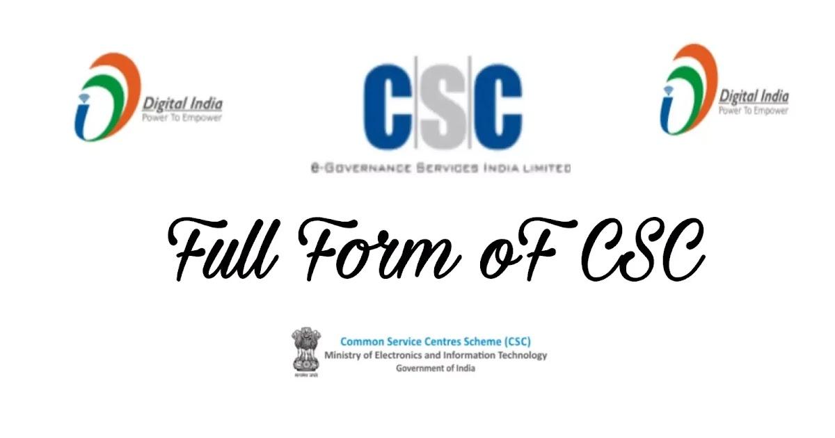 CSC Full Form - सीएससी का फुल फॉर्म क्या होता है