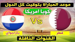 شاهد بث مباشر مباراة قطر وباراجواي  بتاريخ 16-06-2019 كوبا أمريكا 2019