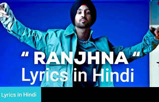 रांझना Ranjhna Lyrics in Hindi | Diljit Dosanjh