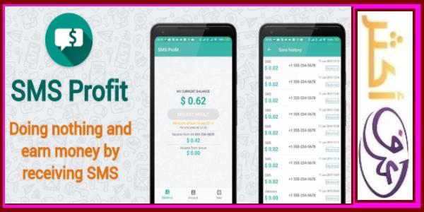 تطبيق Sms Profit للربح من الهاتف عبر رسائل sms