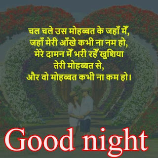 good night shayari image hindi