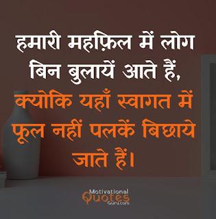 WELCOME SHAYARI FOR ANCHORING IN HINDI