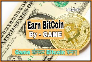 Bitcoin kamane wala website