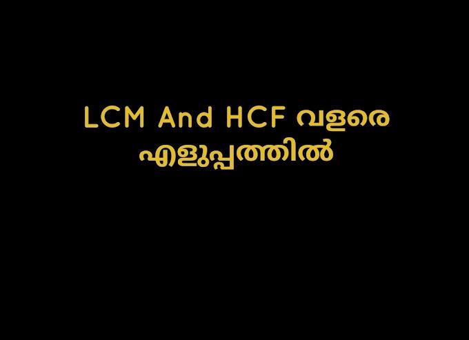 LCM And HCF കാണാൻ എളുപ്പ വഴി