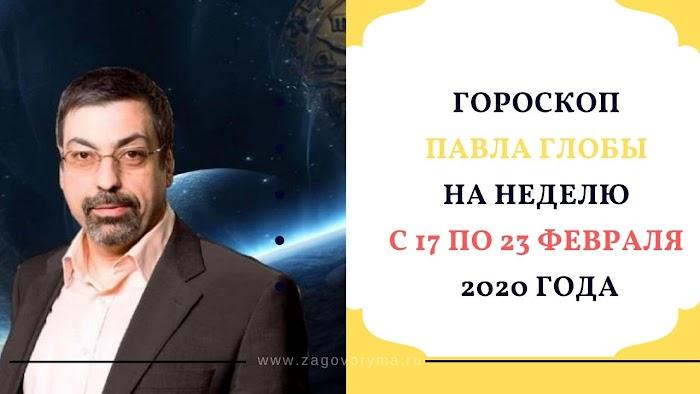 Гороскоп Павла Глобы на неделю с 17 по 23 февраля 2020 года