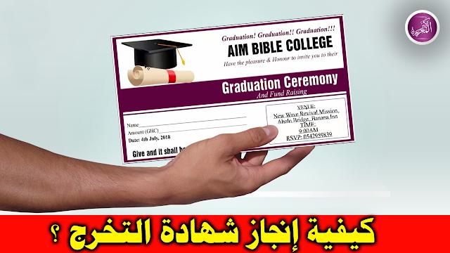 كيفية إنجاز شهادة التخرج ببرنامج الفوتوشوب