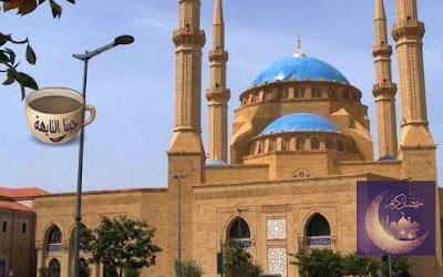 امساكية رمضان 2020 لبنان,بيروت وبعلبك - موعد شهر رمضان 1441 لبنان