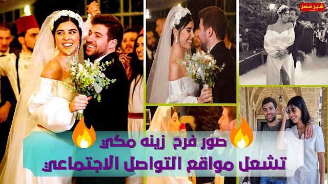 حفل زفاف زينه مكي - زوج زينه مكي - صور فرح  زينه مكي