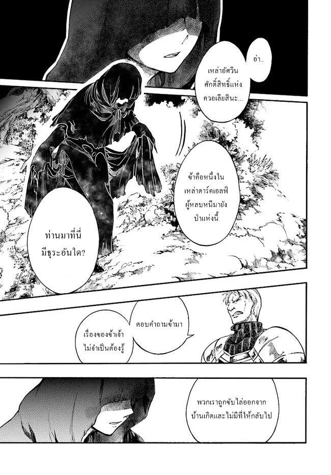 อ่านการ์ตูน Isekai Apocalypse MYNOGHRA ~The Conquest of the World Starts With the Civilization of Ruin~ ตอนที่ 7 หน้าที่ 7