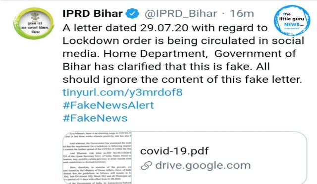 16 अगस्त तक लॉकडाउन वाली खबर निकली झूठी, फेक न्यूज़ फैलाने वाले की जमकर खबर लेगी प्रशासन