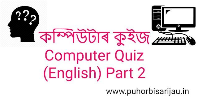 কম্পিউটাৰ কুইজ Computer Quiz (English) Part 2