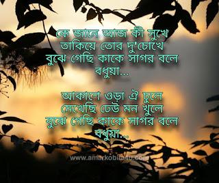 Bodhua Song Lyrics Ishan Mitra