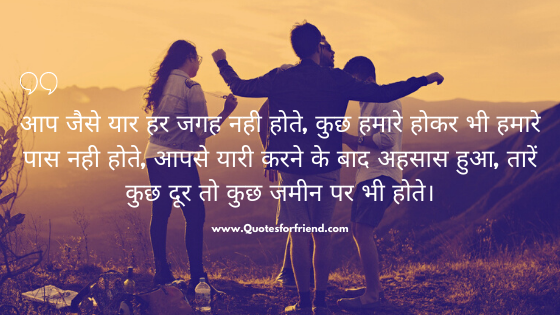 shayari for friends in hindi, dosti shayari in hindi, friendship shayari in hindi, hindi status dosti, dosti ki shayari, dost shariya , best friends quotes in hindi, friends status in hindi, best friends quotes in hindi