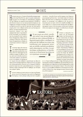 ODOS: efimerida tis Kastorias