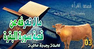 qasas-ul-quran-ep-3