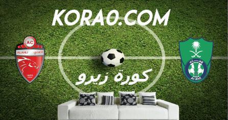 مشاهدة مباراة الأهلي السعودي وشباب الأهلي دبي بث مباشر اليوم 26-9-2020 دوري أبطال أسيا