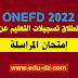 تاريخ انطلاق تسجيلات  المراسلة 2022 المتعلمين عن بعد - onefd.edu.dz