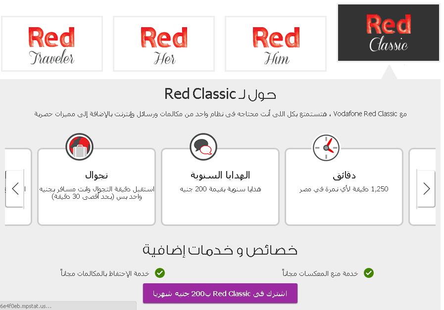 نظام فودافون Red Classic