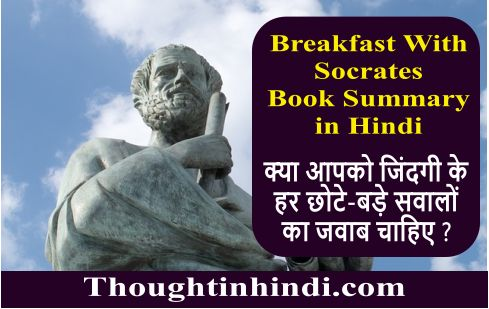 Breakfast With Socrates Book Summary in Hindi