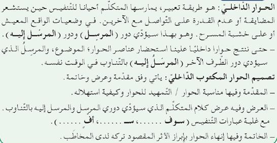 تحضير درس الحوار الداخلي اللغة العربية السنة الثانية متوسط