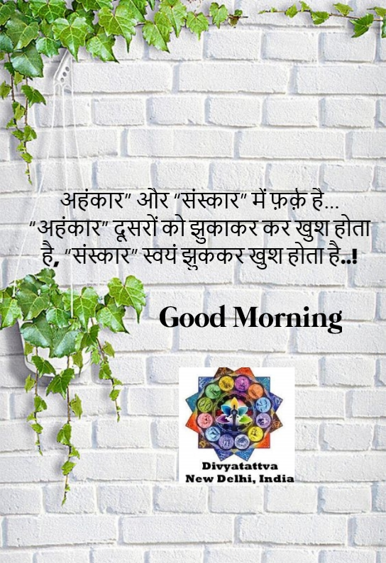 Good Morning Quotes, Inspiration, Motivation, Wishes, Messages, Greetings, Love and Life Quotes in Hindi for Happy Day, Lucky Day, Nice Day, Great Day