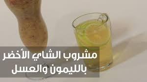طريقة عمل الشاي الأخضر مع الليمون