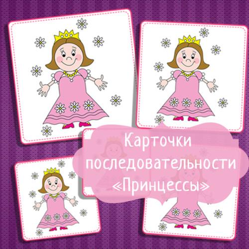 """Карточки последовательности """"Принцессы""""."""
