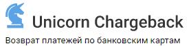 Unicorn Chargeback