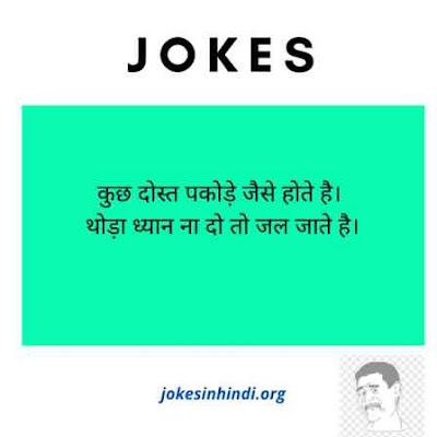 Jokes For Friends Groups in Hindi