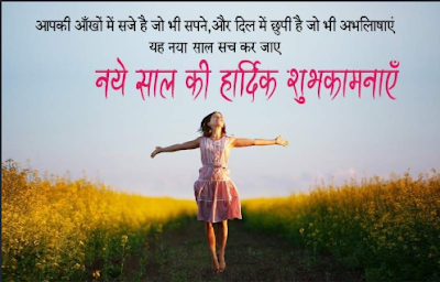 advance happy new year 2020 images in hindi