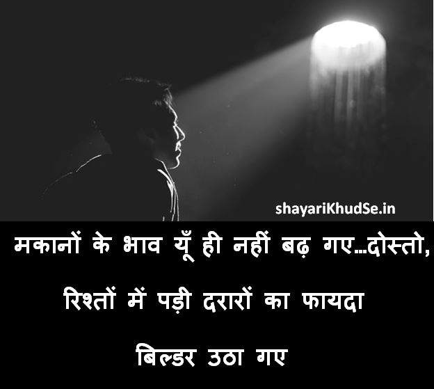Zindagi Shayari in Hindi Images Download, Zindagi Shayari in Hindi Pic, Zindagi Shayari in Hindi Images