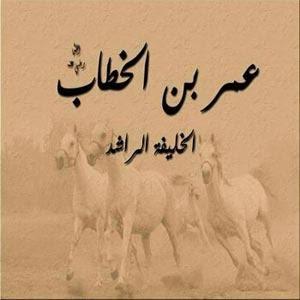 Al Alemi Sport عمر بن الخطاب