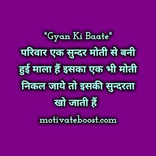 Aaj ka gyan quotes in hindi