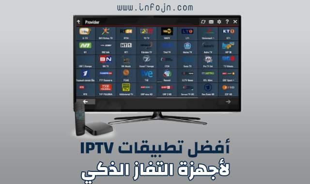 أفضل تطبيقات IPTV للتلفاز الذكي Smart TV