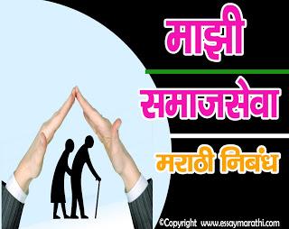 Samaj Seva Essay In Marathi