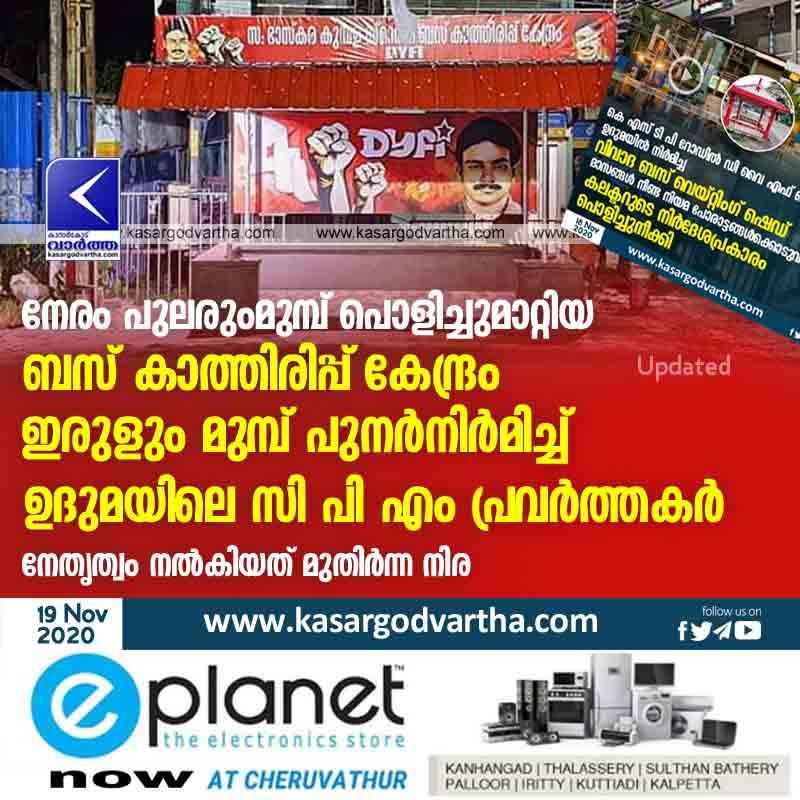 Kerala, Kasaragod, News, Uduma, DYFI, CPIM, Muslim-league, High-Court, Busstand, Road, Protest, Congress-office, CPM workers Rebuilt bus stand in Uduma
