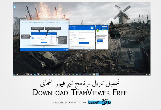تحميل تيم فيور عربي Download TeamViewer 2019 - موقع حملها