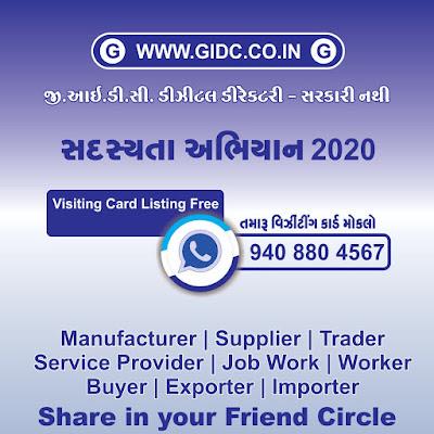 GIDC Digital Directory Listing Free