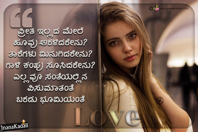 best love quotes in kannada, alone girl hd wallpapers with quotes in kannada, kannada languages quotes,