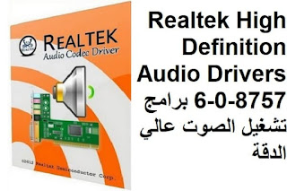 Realtek High Definition Audio Drivers 6-0-8757 برامج تشغيل الصوت عالي الدقة