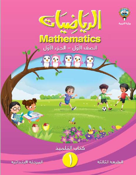 كتاب الرياضيات للصف الأول الابتدائي الفصل الأول