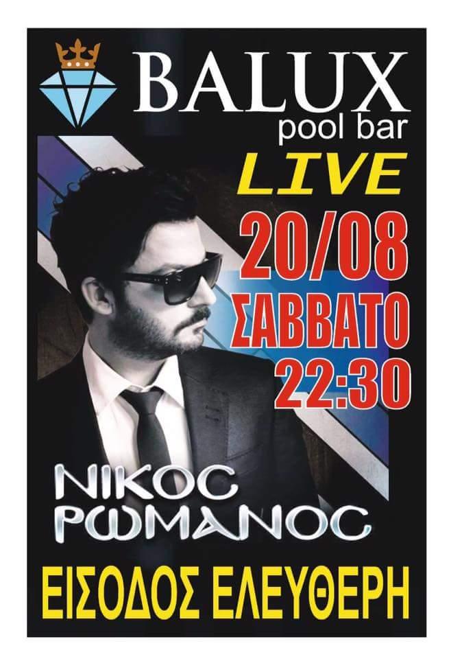 Ηγουμενίτσα: Σήμερα ο Νίκος Ρωμανός στο BALUX
