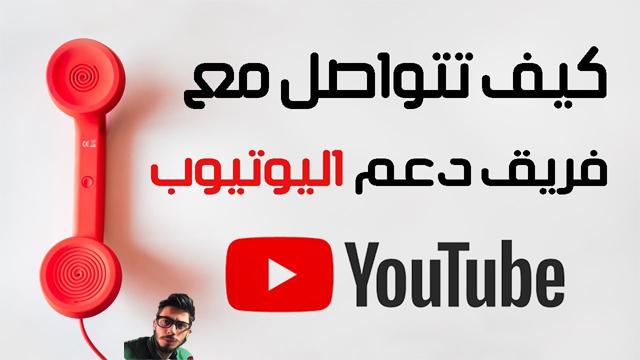 التواصل مع خدمة عملاء يوتيوب,الاتصال بخدمة عملاء يوتيوب,التواصل مع خدمة عملاء يوتيوب بالدردشة,خدمة عملاء يوتيوب,التواصل مع يوتيوب,