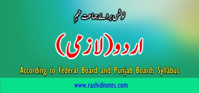 Class 9 Urdu Notes For FBISE and Punjab Boards