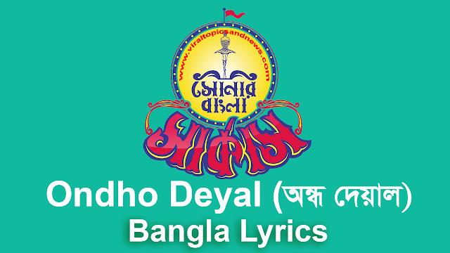 Ondho Deyal Bangla Lyrics (অন্ধ দেয়াল) - Shonar Bangla Circus