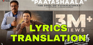 Paatashaala Lyrics in English | With Translation | – Yuvarathnaa
