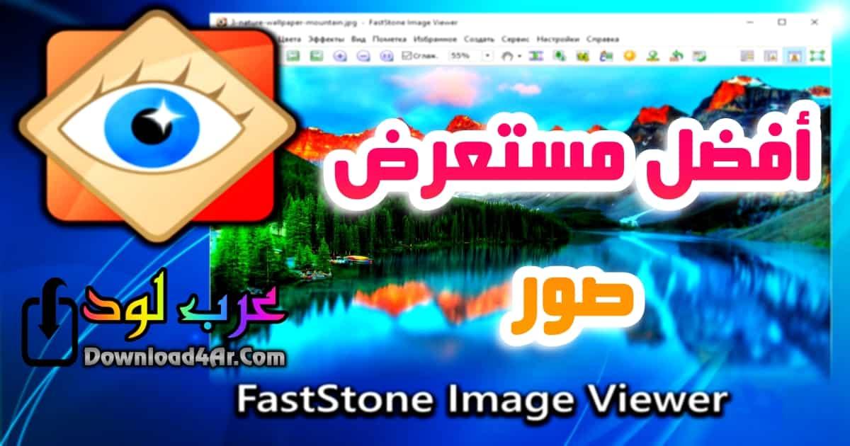 تحميل برنامج عرض الصور على الكمبيوتر بدقة عالية مجانا