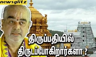 Tirupati Temple to be Shut Down | Latest News